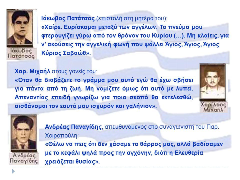 Ιάκωβος Πατάτσος (επιστολή στη μητέρα του):