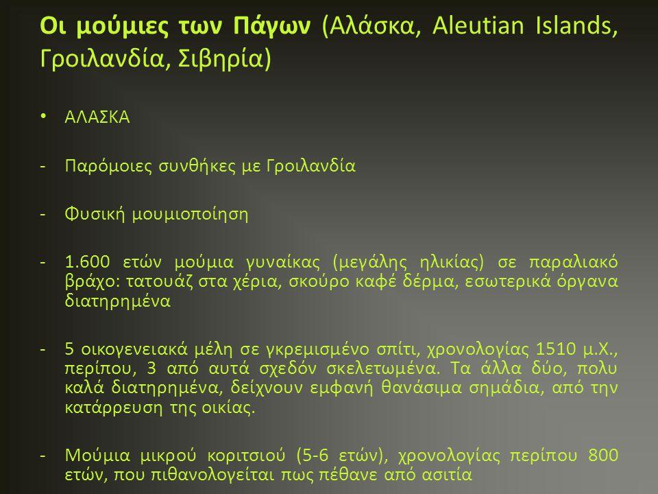 Οι μούμιες των Πάγων (Αλάσκα, Aleutian Islands, Γροιλανδία, Σιβηρία)