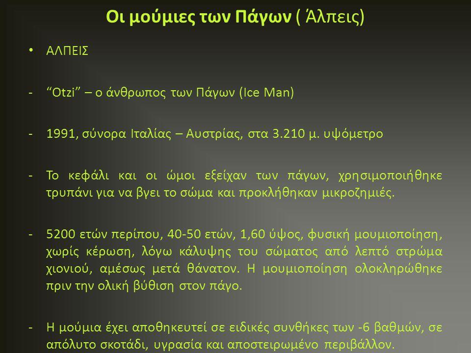 Οι μούμιες των Πάγων ( Άλπεις)