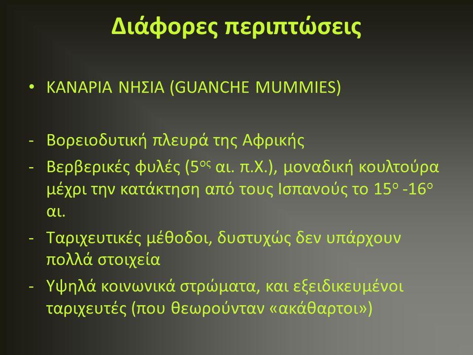 Διάφορες περιπτώσεις ΚΑΝAΡΙΑ ΝΗΣΙΑ (GUANCHE MUMMIES)