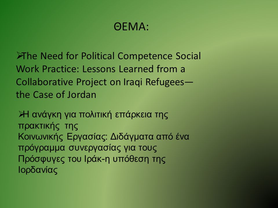 ΘΕΜΑ: The Need for Political Competence Social