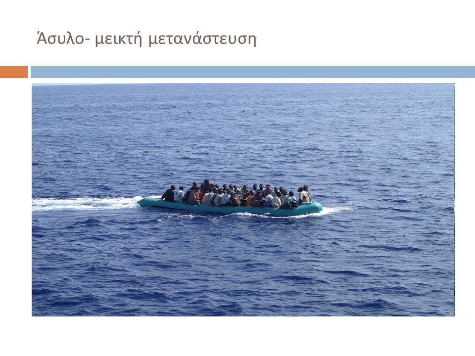 Άσυλο- μεικτή μετανάστευση