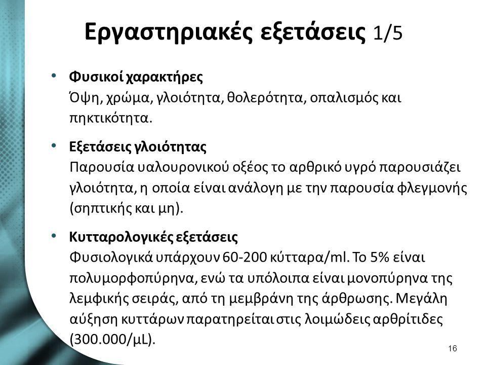 Εργαστηριακές εξετάσεις 2/5