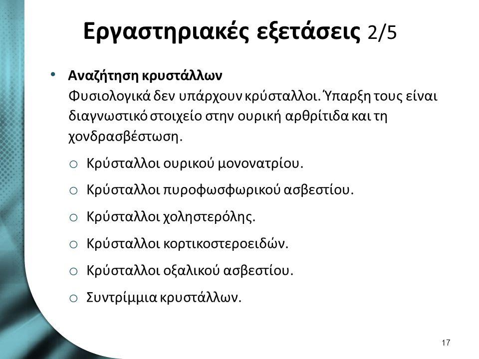 Εργαστηριακές εξετάσεις 3/5