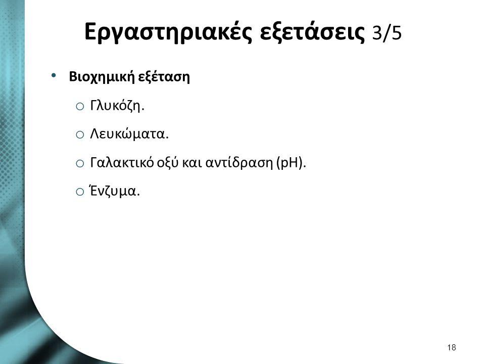 Εργαστηριακές εξετάσεις 4/5