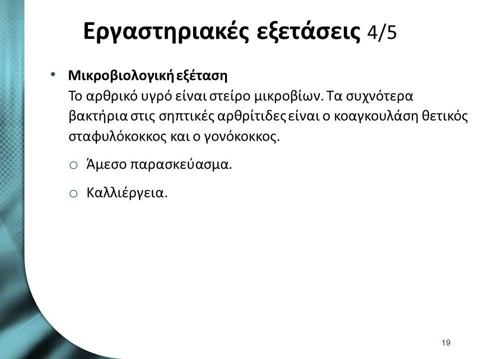 Εργαστηριακές εξετάσεις 5/5