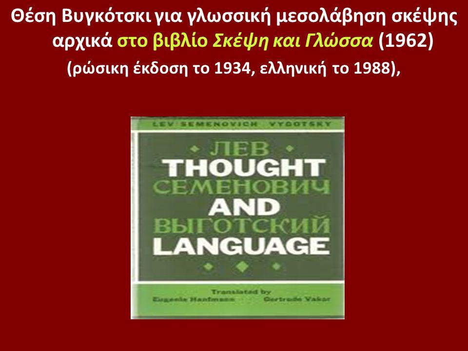 (ρώσικη έκδοση το 1934, ελληνική το 1988),