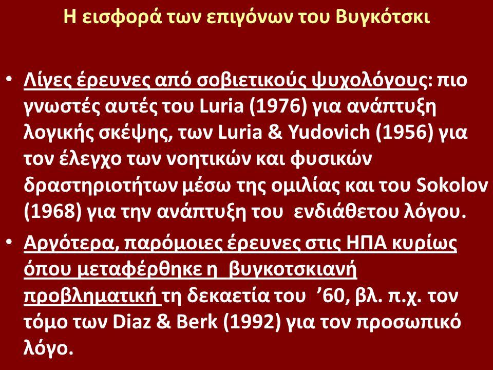 Η εισφορά των επιγόνων του Βυγκότσκι