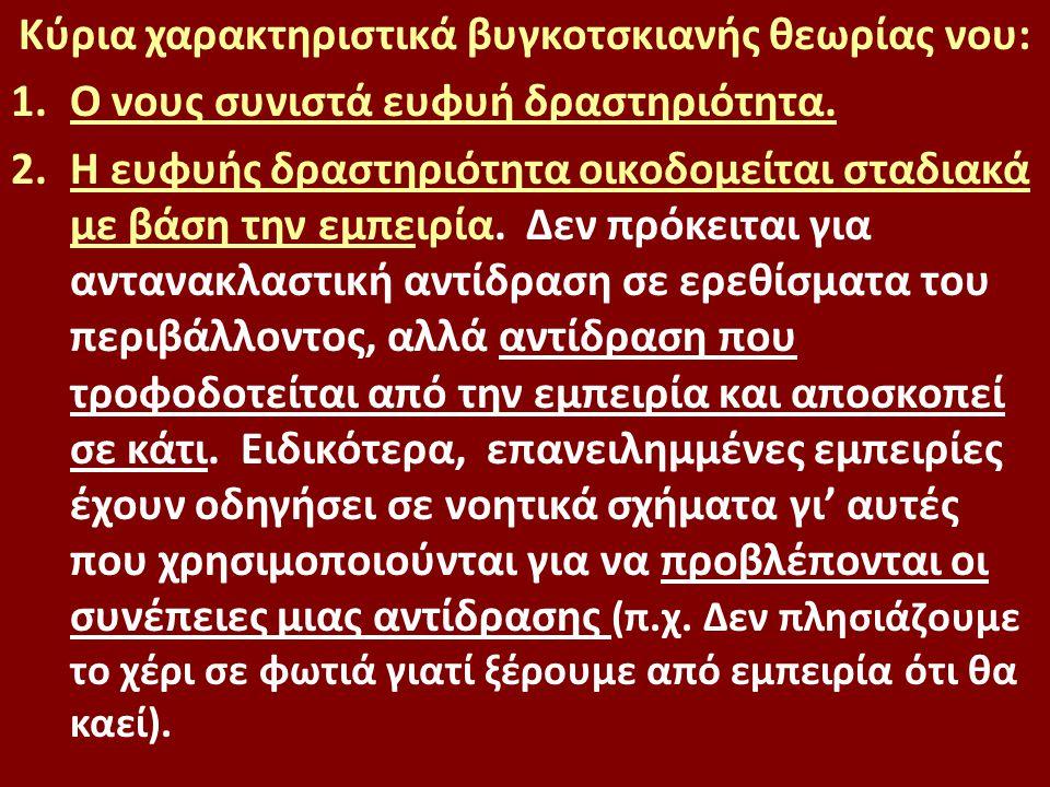 Κύρια χαρακτηριστικά βυγκοτσκιανής θεωρίας νου: