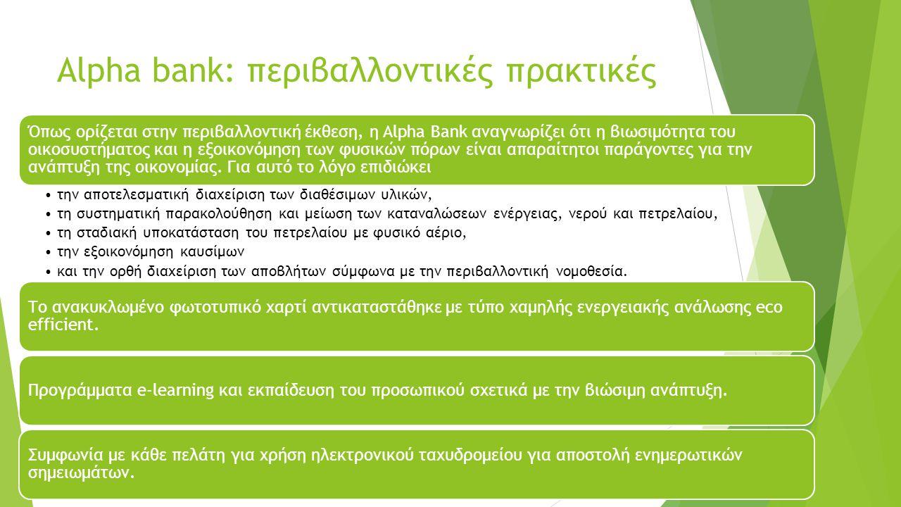Alpha bank: περιβαλλοντικές πρακτικές