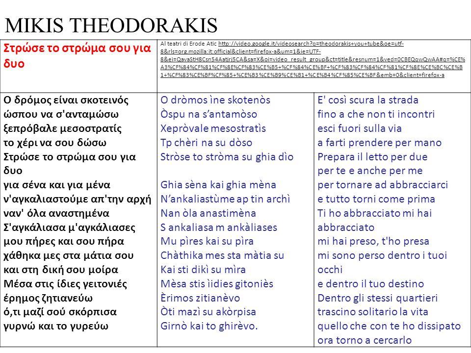 MIKIS THEODORAKIS Στρώσε το στρώμα σου για δυο