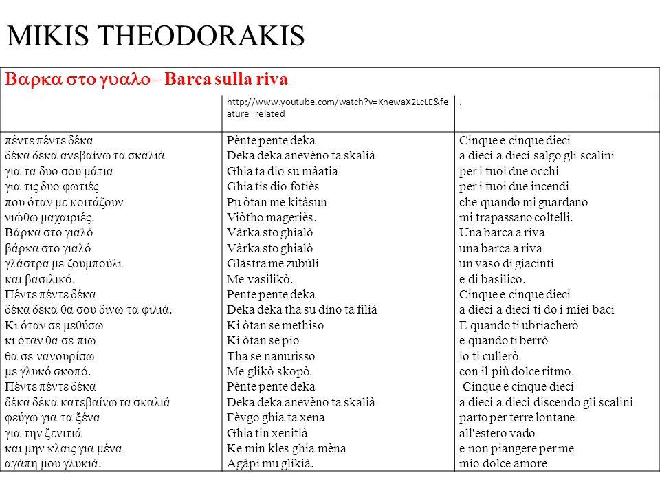 MIKIS THEODORAKIS Barka sto gualo- Barca sulla riva πέντε πέντε δέκα