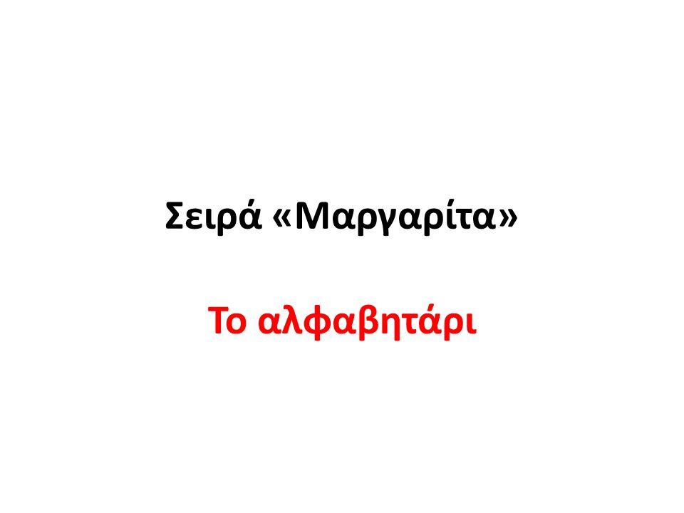 Σειρά «Μαργαρίτα» Το αλφαβητάρι