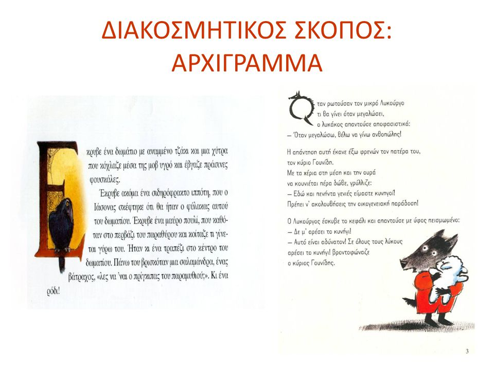 ΔΙΑΚΟΣΜΗΤΙΚΟΣ ΣΚΟΠΟΣ: ΑΡΧΙΓΡΑΜΜΑ