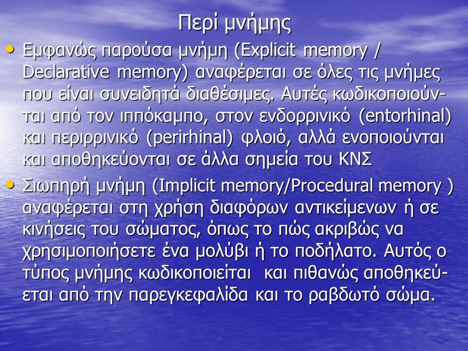 Περί μνήμης