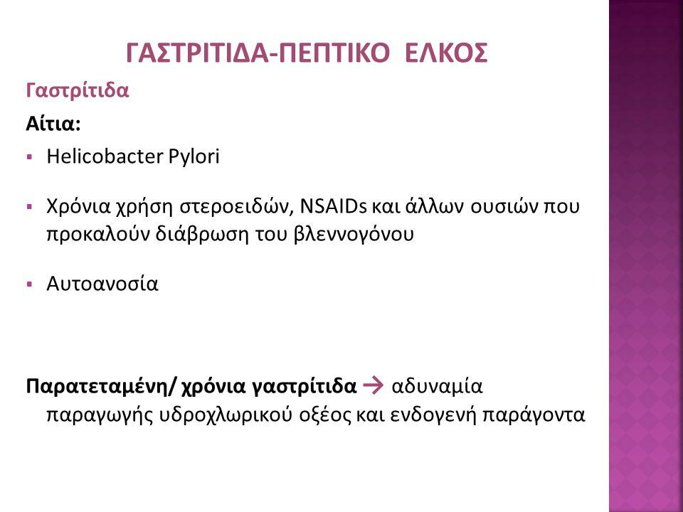 ΓΑΣΤΡΙΤΙΔΑ-ΠΕΠΤΙΚΟ ΕΛΚΟΣ