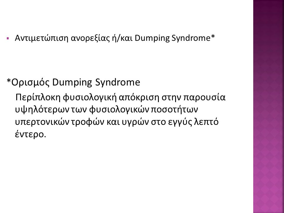 *Ορισμός Dumping Syndrome