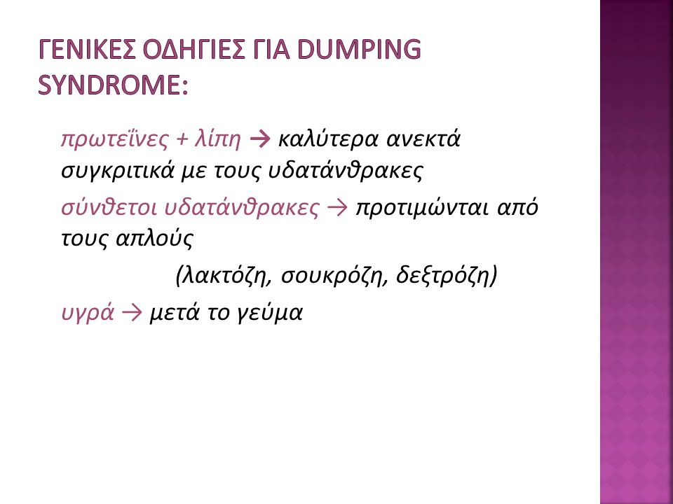 Γενικeσ οδηγiεσ για Dumping Syndrome: