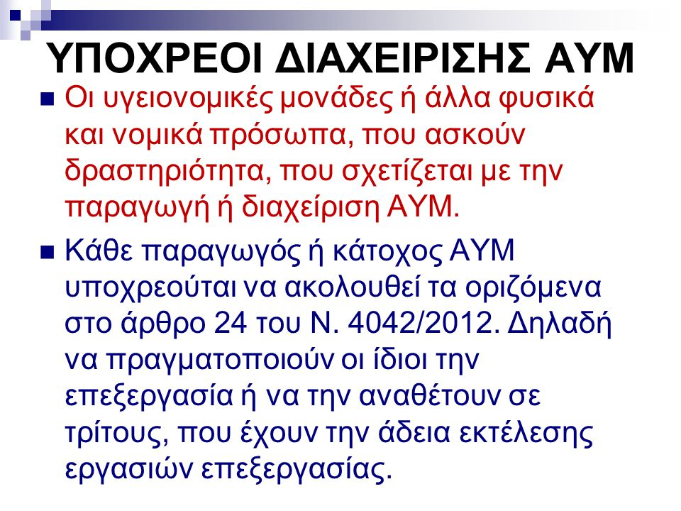 ΥΠΟΧΡΕΟΙ ΔΙΑΧΕΙΡΙΣΗΣ ΑΥΜ