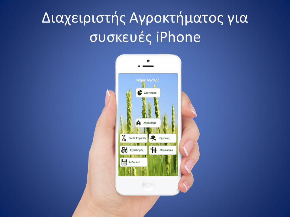 Διαχειριστής Αγροκτήματος για συσκευές iPhone