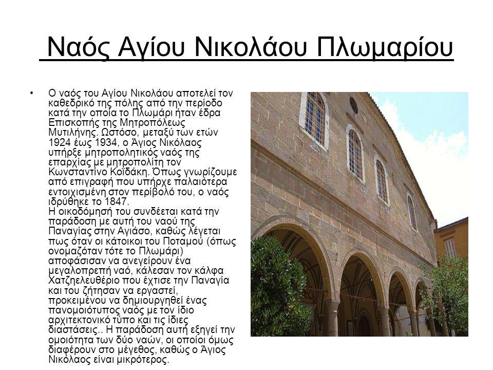 Ναός Αγίου Νικολάου Πλωμαρίου