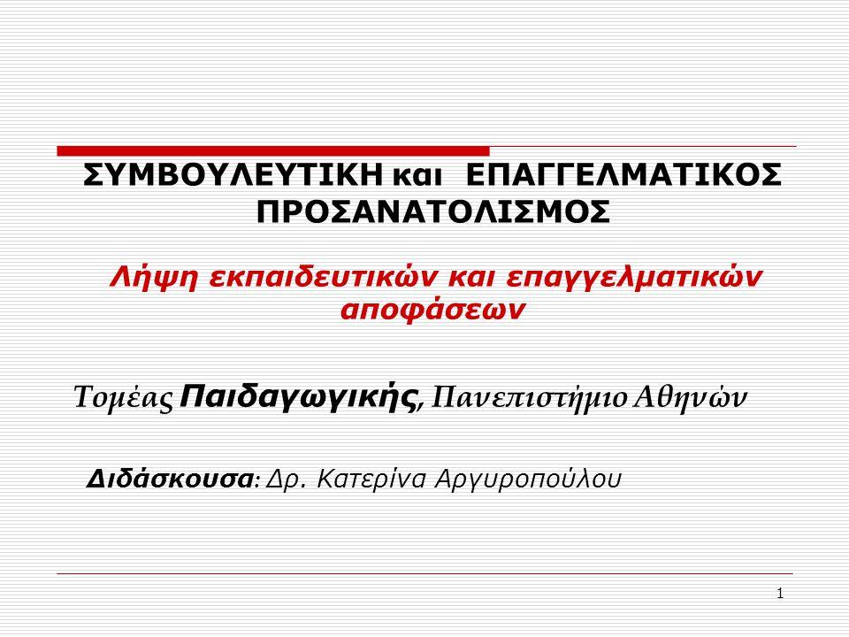 Τομέας Παιδαγωγικής, Πανεπιστήμιο Αθηνών
