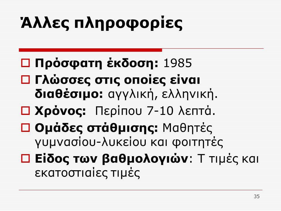 Άλλες πληροφορίες Πρόσφατη έκδοση: 1985