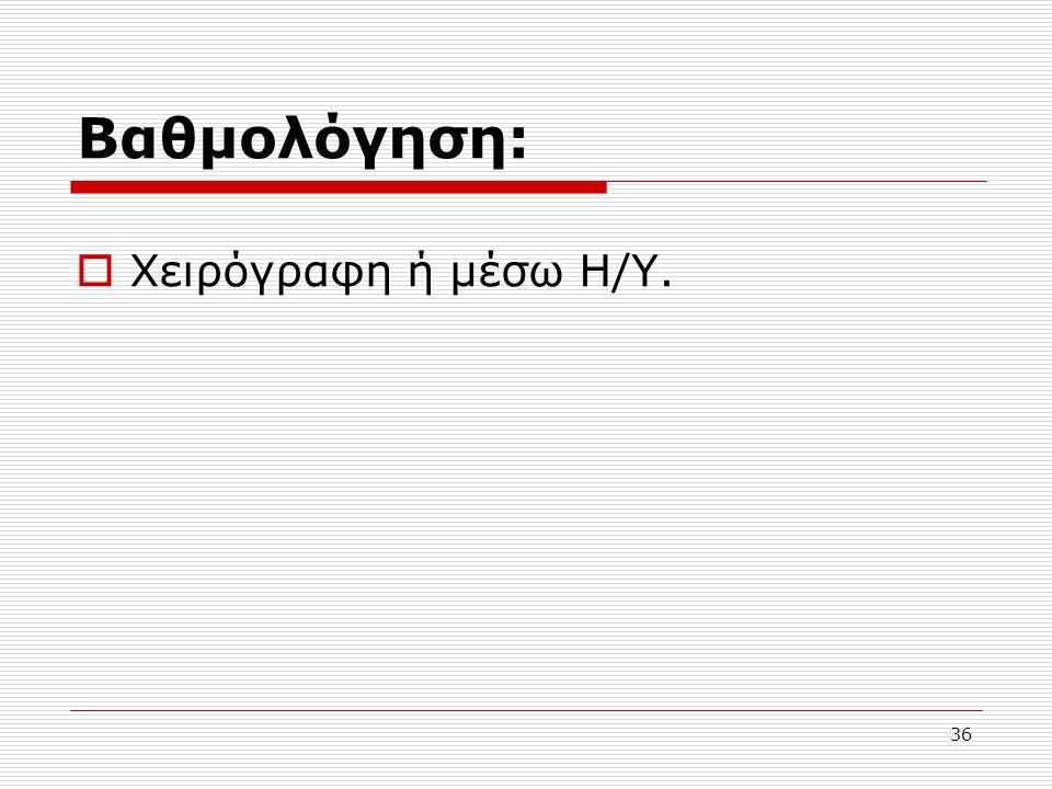 Βαθμολόγηση: Χειρόγραφη ή μέσω Η/Υ.