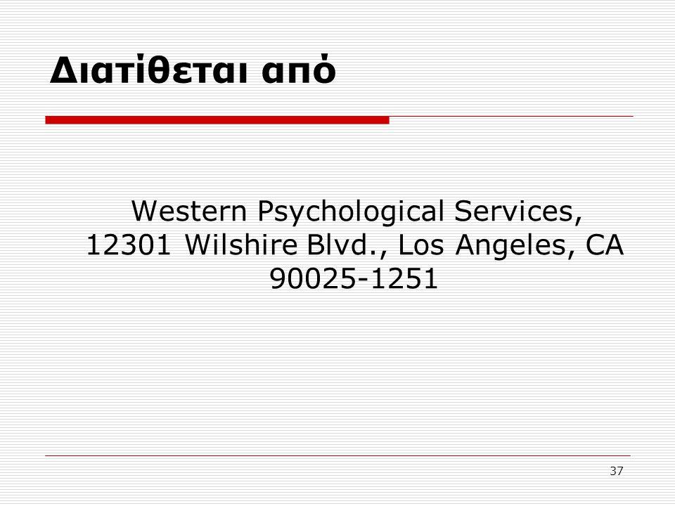 Διατίθεται από Western Psychological Services, 12301 Wilshire Blvd., Los Angeles, CA 90025-1251