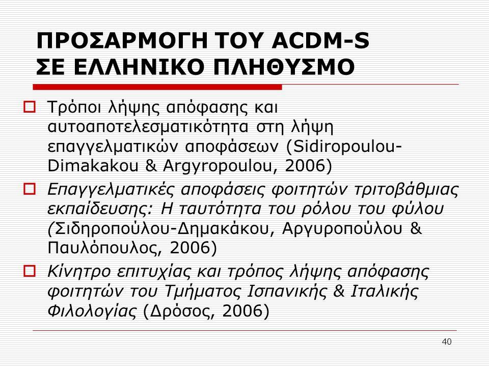 ΠΡΟΣΑΡΜΟΓΗ ΤΟΥ ACDM-S ΣΕ ΕΛΛΗΝΙΚΟ ΠΛΗΘΥΣΜΟ