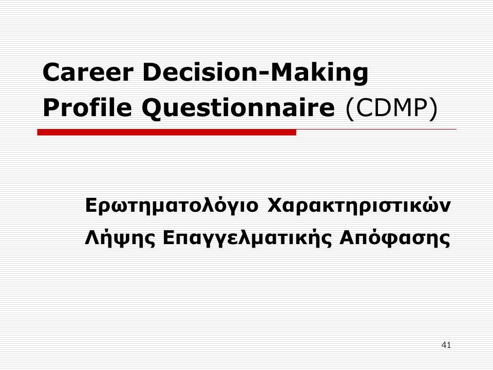 Career Decision-Making Profile Questionnaire (CDMP)