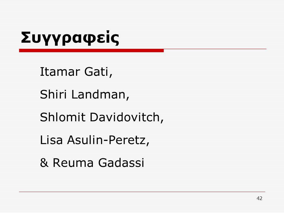 Συγγραφείς Itamar Gati, Shiri Landman, Shlomit Davidovitch,