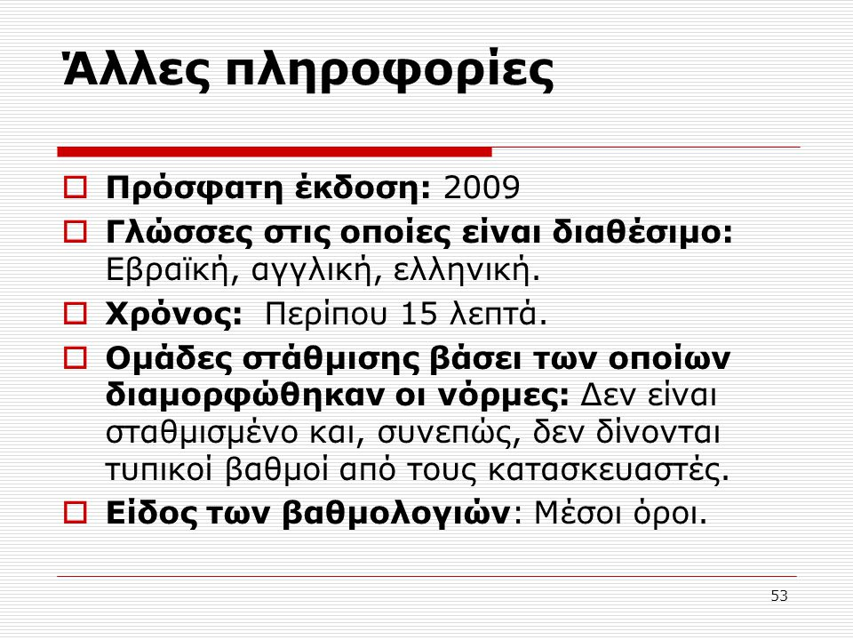 Άλλες πληροφορίες Πρόσφατη έκδοση: 2009