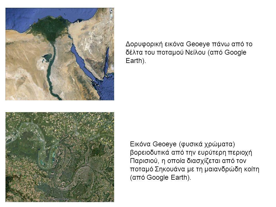 Δορυφορική εικόνα Geoeye πάνω από το δέλτα του ποταμού Νείλου (από Google Earth).