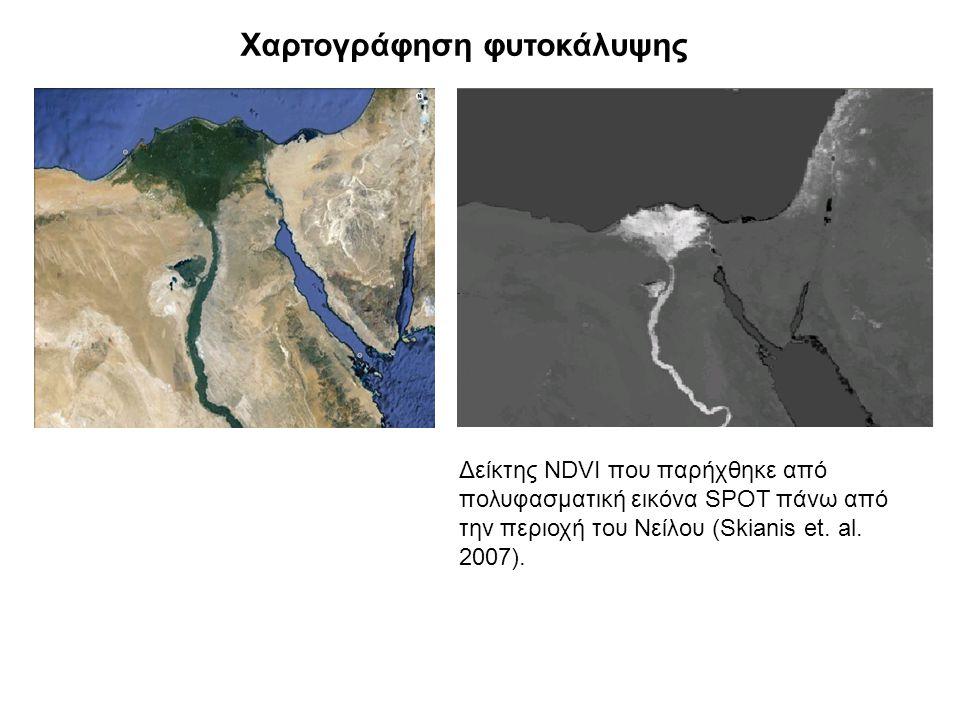 Χαρτογράφηση φυτοκάλυψης