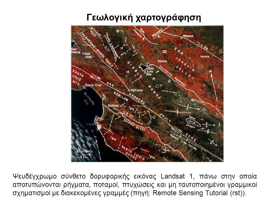 Γεωλογική χαρτογράφηση