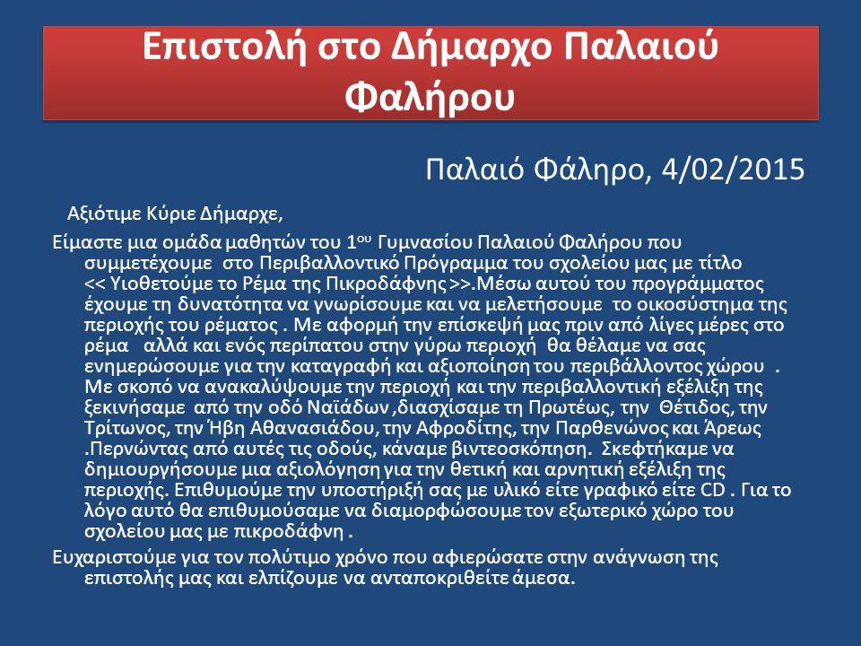 Επιστολή στο Δήμαρχο Παλαιού Φαλήρου