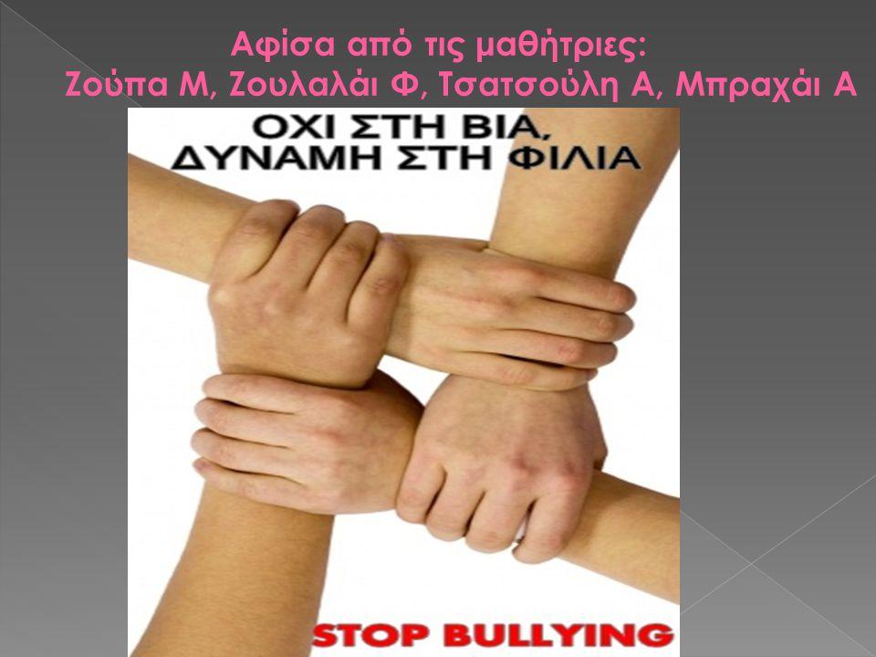 Αφίσα από τις μαθήτριες: Ζούπα Μ, Ζουλαλάι Φ, Τσατσούλη Α, Μπραχάι Α