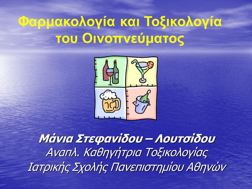 Φαρμακολογία και Τοξικολογία του Οινοπνεύματος