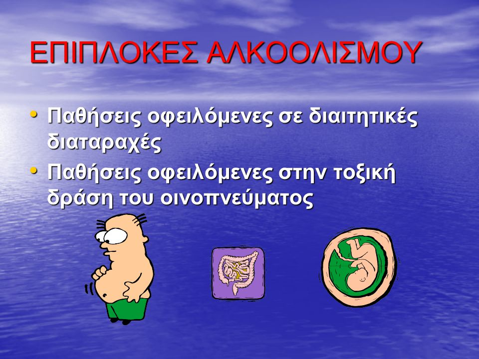 ΕΠΙΠΛΟΚΕΣ ΑΛΚΟΟΛΙΣΜΟΥ