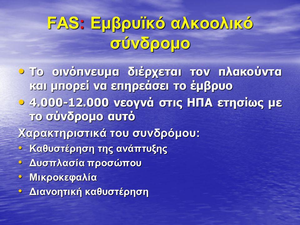 FAS: Εμβρυϊκό αλκοολικό σύνδρομο