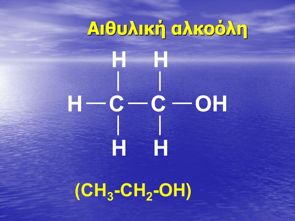 Αιθυλική αλκοόλη C H OH (CH3-CH2-OH)