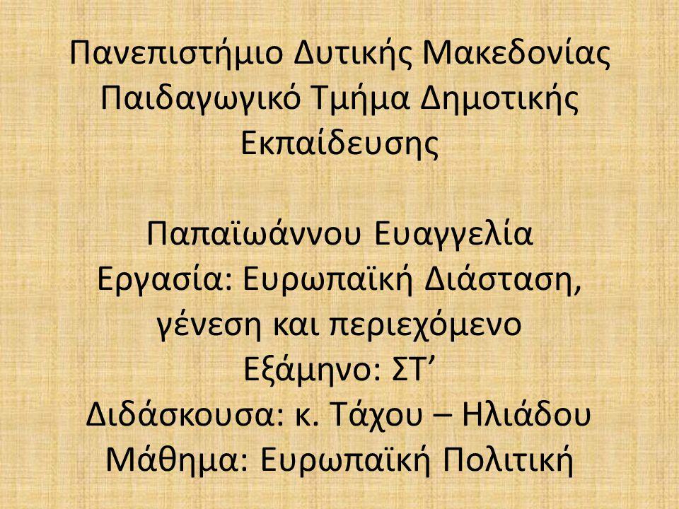 Πανεπιστήμιο Δυτικής Μακεδονίας Παιδαγωγικό Τμήμα Δημοτικής Εκπαίδευσης Παπαϊωάννου Ευαγγελία Εργασία: Ευρωπαϊκή Διάσταση, γένεση και περιεχόμενο Εξάμηνο: ΣΤ' Διδάσκουσα: κ.