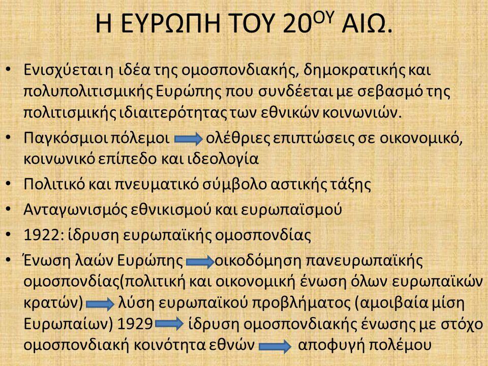 Η ΕΥΡΩΠΗ ΤΟΥ 20ΟΥ ΑΙΩ.