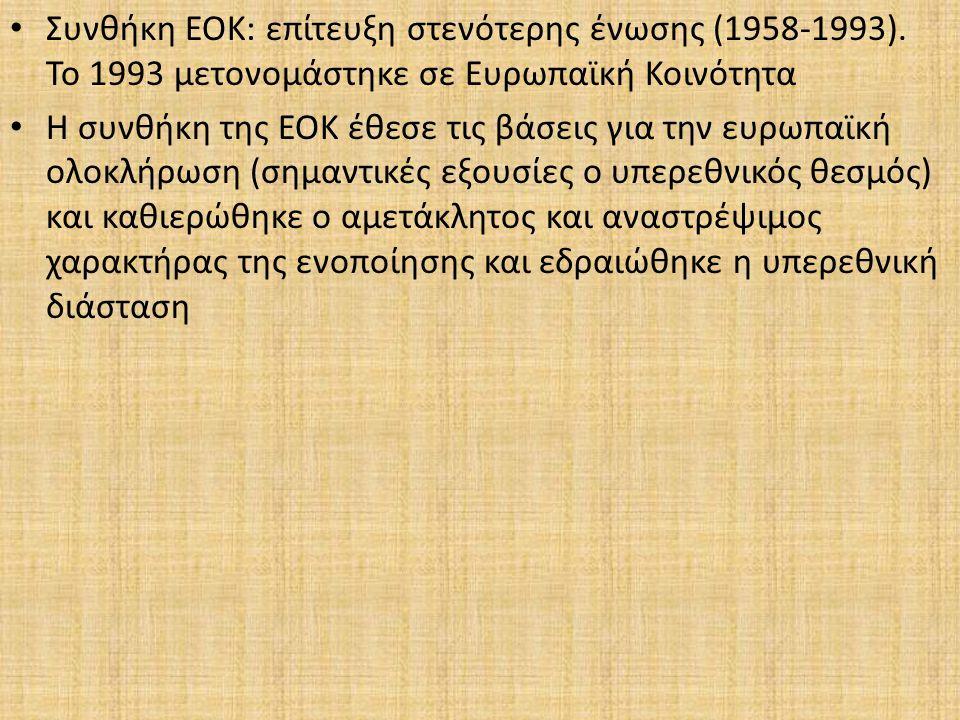 Συνθήκη ΕΟΚ: επίτευξη στενότερης ένωσης (1958-1993)