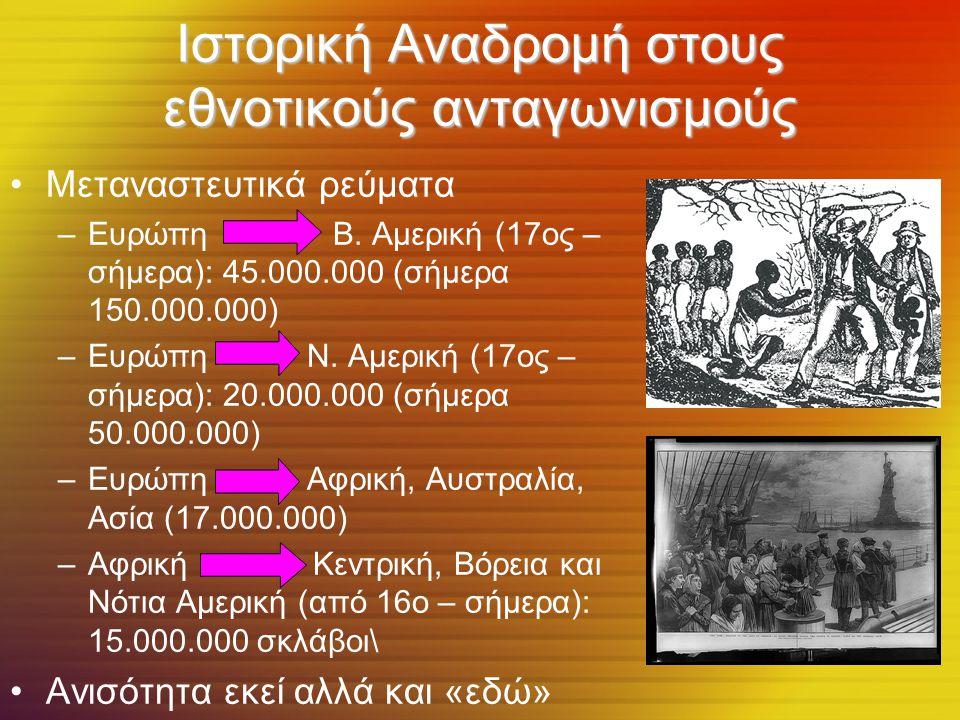 Ιστορική Αναδρομή στους εθνοτικούς ανταγωνισμούς