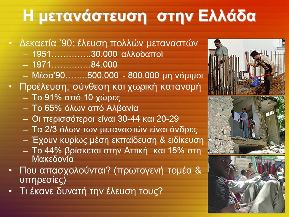 Η μετανάστευση στην Ελλάδα