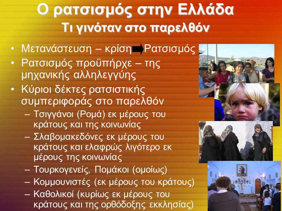 Ο ρατσισμός στην Ελλάδα Τι γινόταν στο παρελθόν