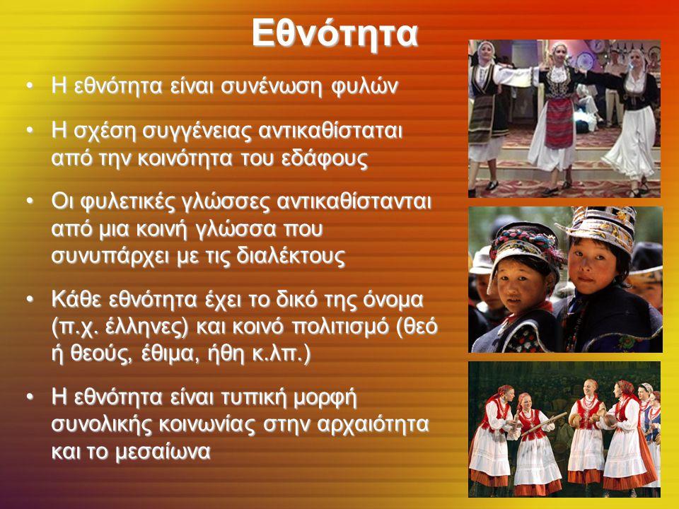 Εθνότητα Η εθνότητα είναι συνένωση φυλών