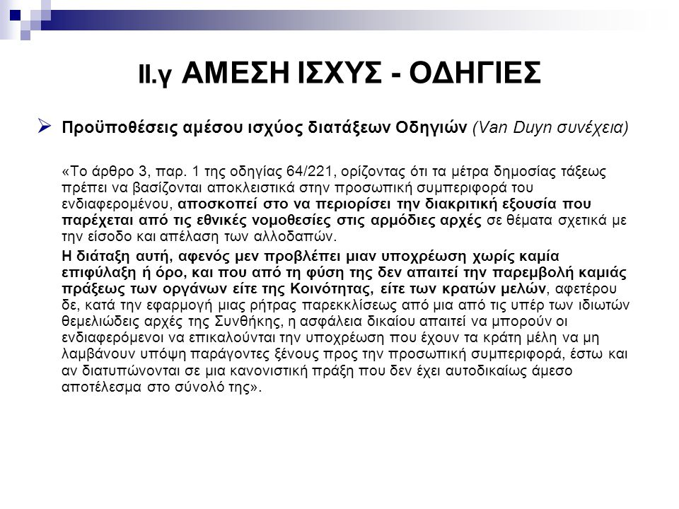 II.γ ΑΜΕΣΗ ΙΣΧΥΣ - ΟΔΗΓΙΕΣ